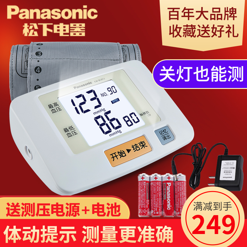 Panasonic home electronic sphygmomanometer upper arm type elderly blood pressure measuring instrument fully automatic height measurement accuracy