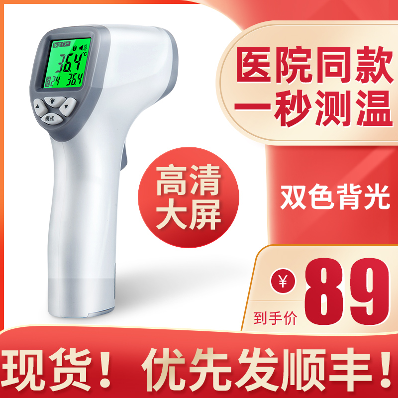 Electronic forehead temperature gun thermometer household accurate high precision infrared thermometer to measure human forehead temperature gun ear