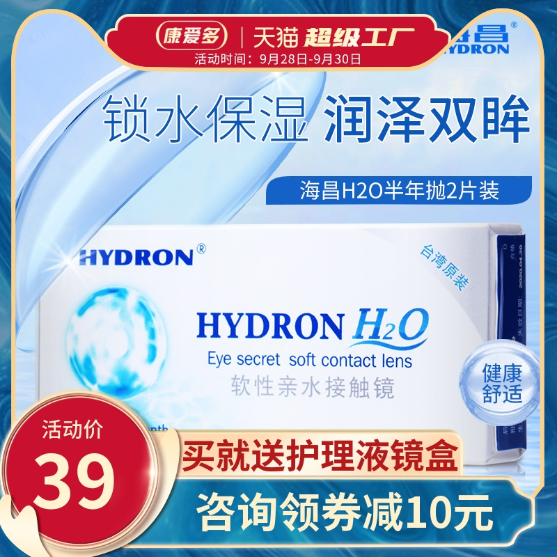 Haichang contact lenses transparent imported H2O half a year throw 2 pieces of HD flagship store