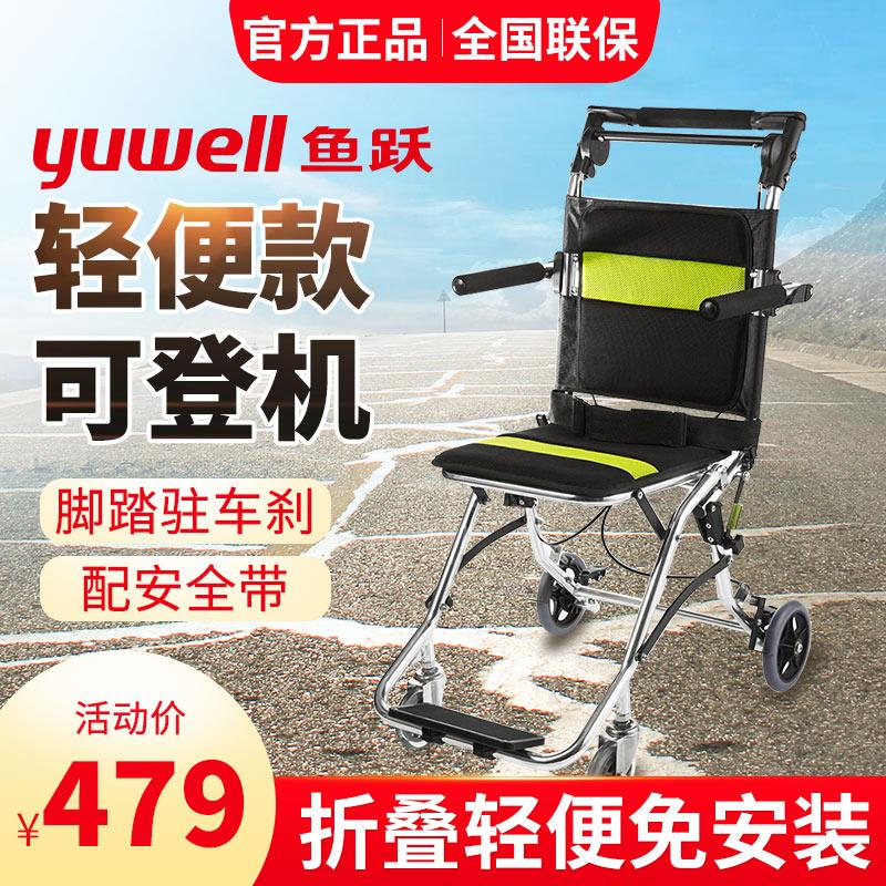 鱼跃手动轮椅老年人残疾人折叠轻便带刹车旅行便携超轻代步手推车