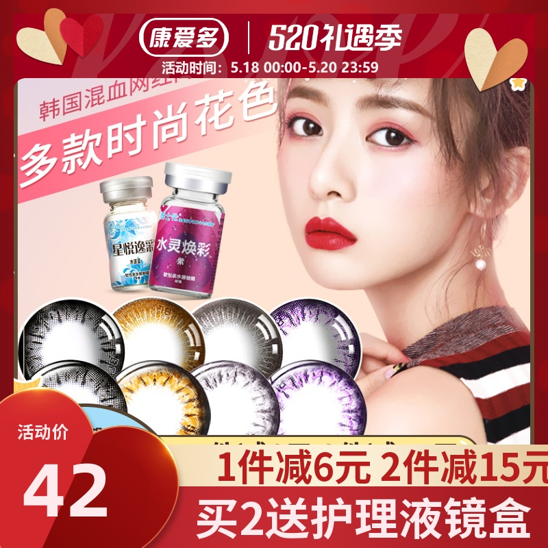 Bausch & Lomb Korea Meitong womens new year throwing star Yueyi color large and small diameter hybrid net red contact lens 1 Pack