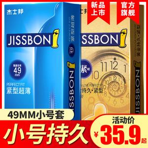 杰士邦小号避孕套紧绷超薄紧型49mm男用持久装防早泄安全套学生特