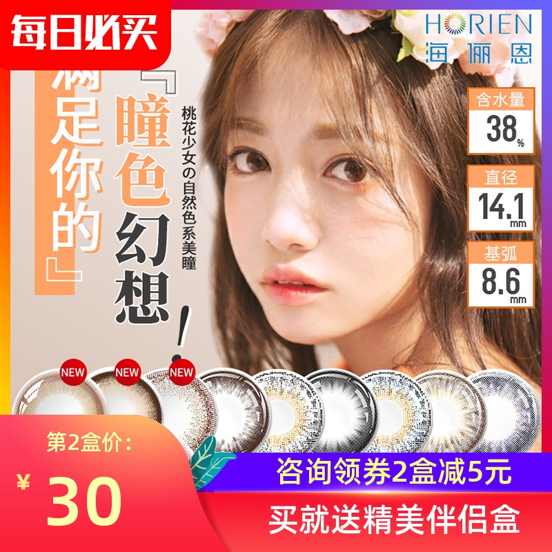 Two pieces of GZ size contact lenses for female season
