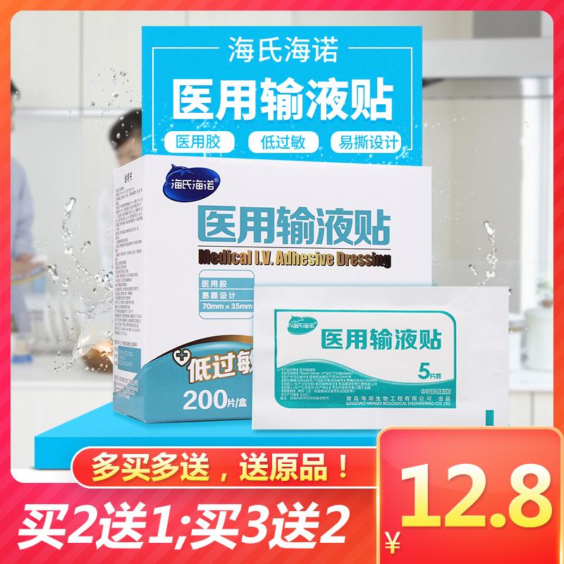 海氏海諾医用輸液は200枚の使い捨て止血シートを貼り、低アレルギー性磨耗防止ラベルを貼ります。