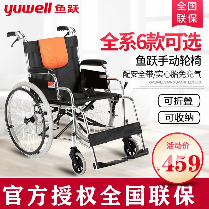 鱼跃轮椅老人折叠轻便超轻老年代步便携小手动带坐便器旅行手推车