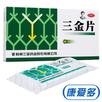 () Guilin Three gold three gold tablets 54 pieces of clear heat detoxification wet urine short red dripping pain medicine
