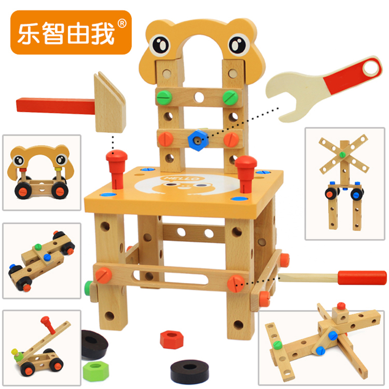 百变工具鲁班椅儿童拧螺丝钉男玩具