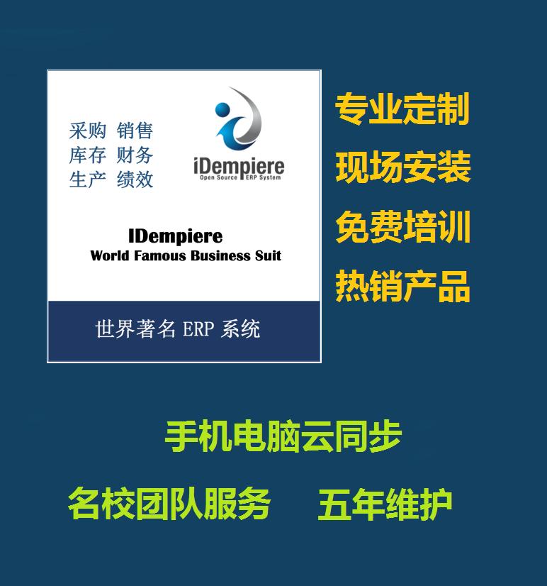 Продвижение штифт депозит ERP облако сеть склад деньги бизнес запомнить счет Adempiere Idempiere открыто источник сделанный на заказ