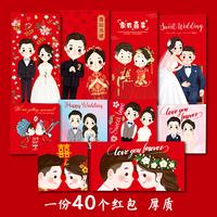 查看结婚红包创意个性可爱欧式卡通婚礼塞门婚庆回礼高档礼金袋利是封价格