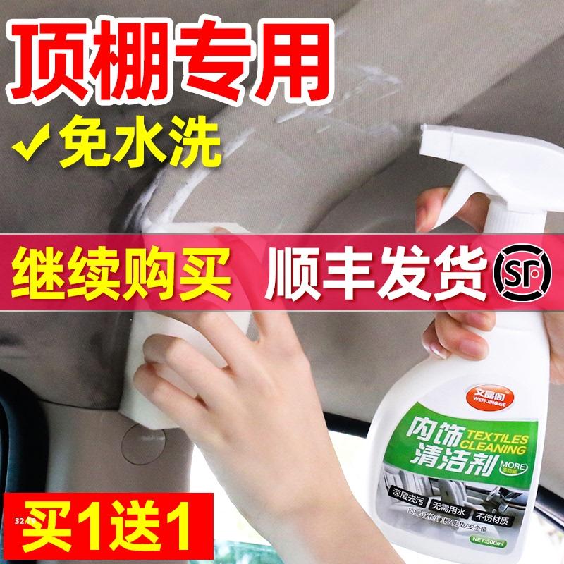 汽车顶棚清洗剂绒面座椅真皮洗绒布