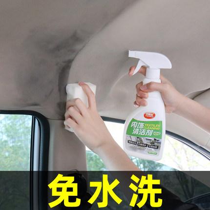 【文晶阁旗舰店】文晶阁 汽车内饰清洗剂500ml*2瓶