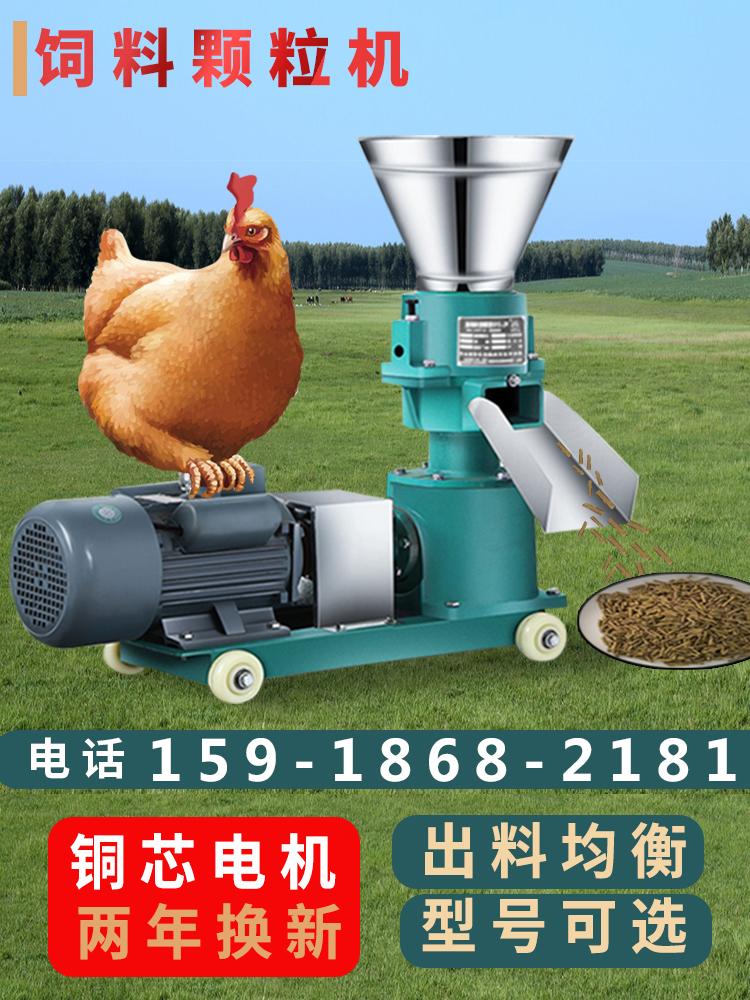 。新款饲料颗粒机小型家用饲料机加工养殖设备鸡鸭鱼兔-饲料颗粒机(圣莫丽斯旗舰店仅售2001.28元)