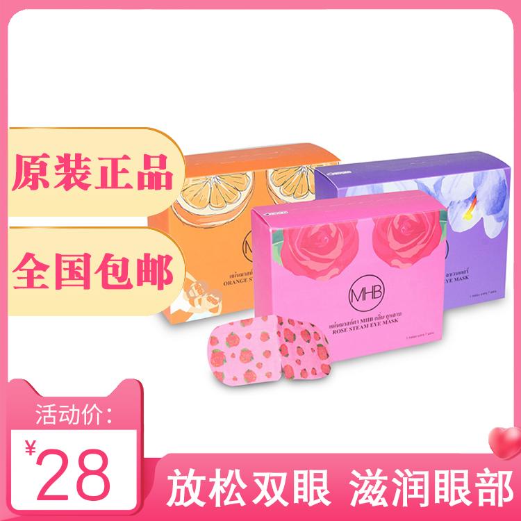 泰国mhb蒸汽热敷去黑眼圈眼袋眼罩10月20日最新优惠