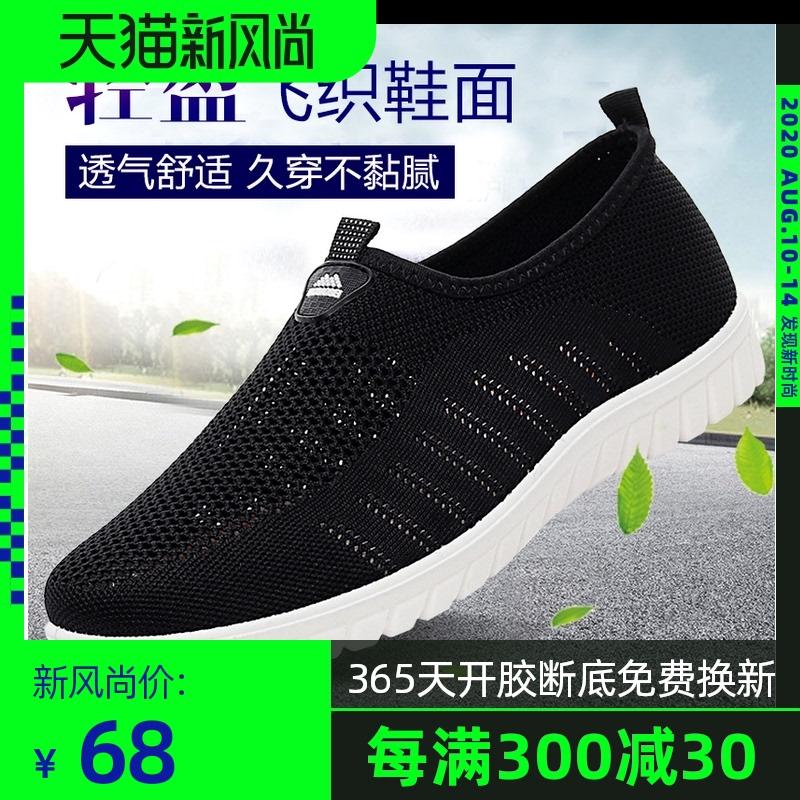 老北京布鞋男夏季老人鞋软底休闲大码男鞋透气防滑中老年爸爸网鞋