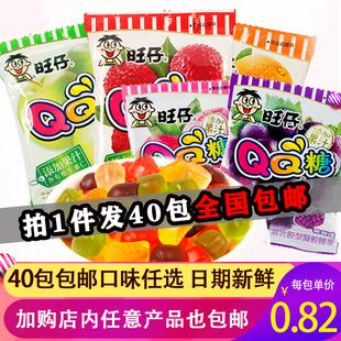 旺仔QQ糖40包懷舊小零食水果味軟糖兒童橡皮糖喜糖年貨旺旺大禮包