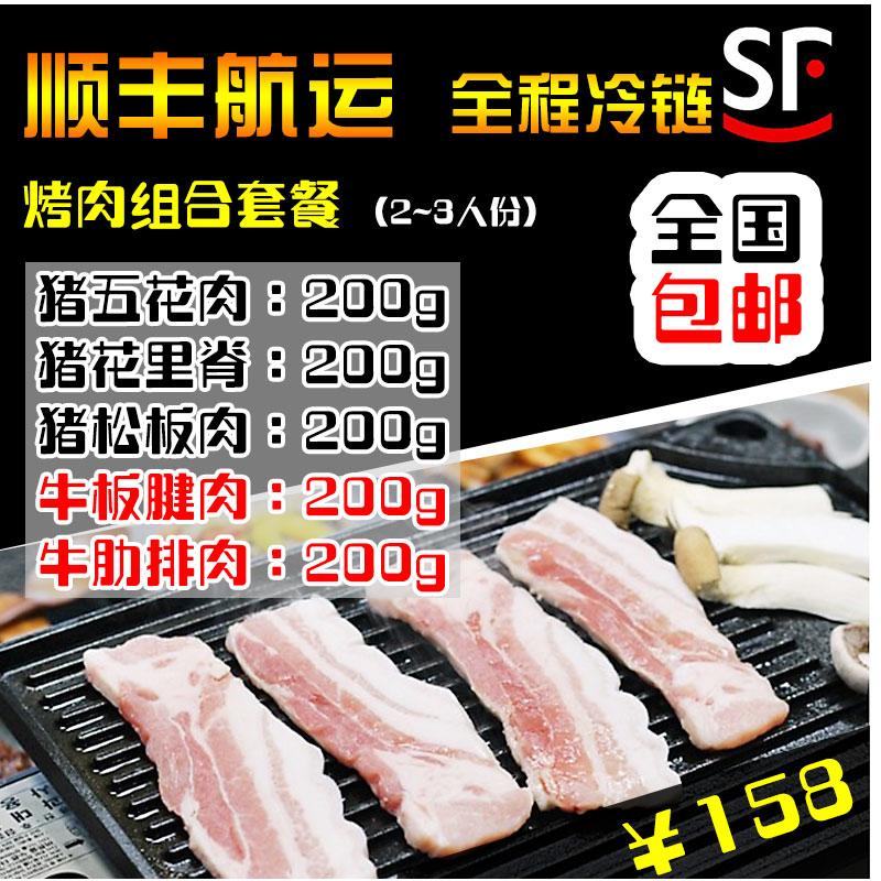 韩式烤肉 猪肉 牛肉 五花肉 肋排肉 组合套餐 1份顺丰 全国包邮