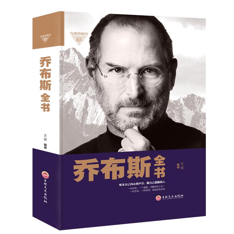正版图书 乔布斯全书 世界名人传记 乔布斯传 正版中文版 人物传记书籍自传 苹果公司创始人 乔不斯传 乔布斯转 史蒂夫乔布斯传