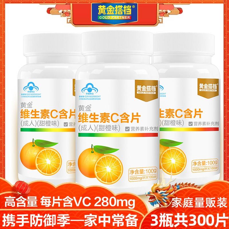 3瓶裝共300片】黃金搭檔高含量維生素C維C咀嚼片VC維他命C含片