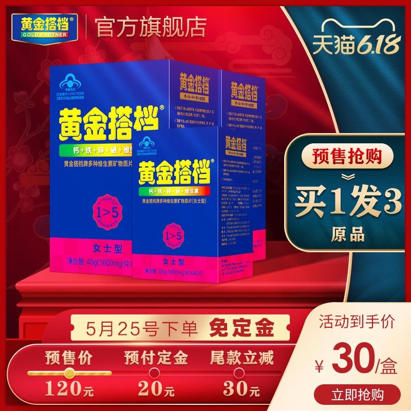 买1发3黄金搭档多种维生素矿物质片女士型钙铁锌硒叶酸保健营养品