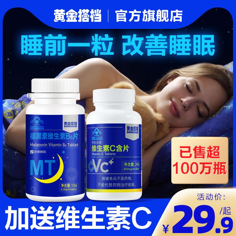 黄金搭档褪黑素B6片安瓶改善睡眠学生腿褪黑色退黑素安神助眠失眠
