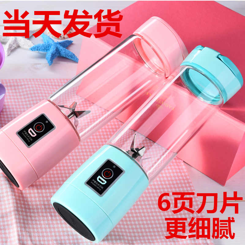 Rechargeable juice cup electric portable mini Juicer fruit glass automatic small Juicer student