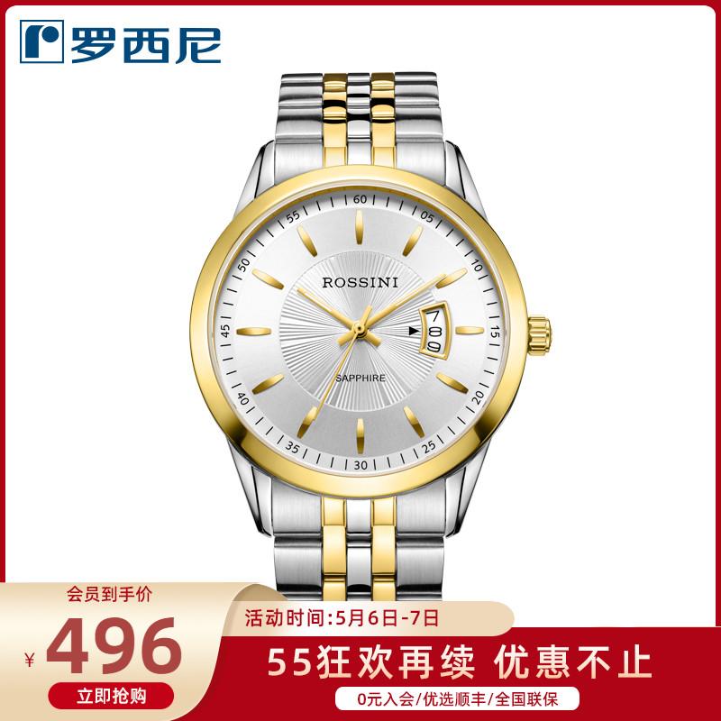 罗西尼官方正品手表男简约时尚日历防水石英表钢带男士手表514631