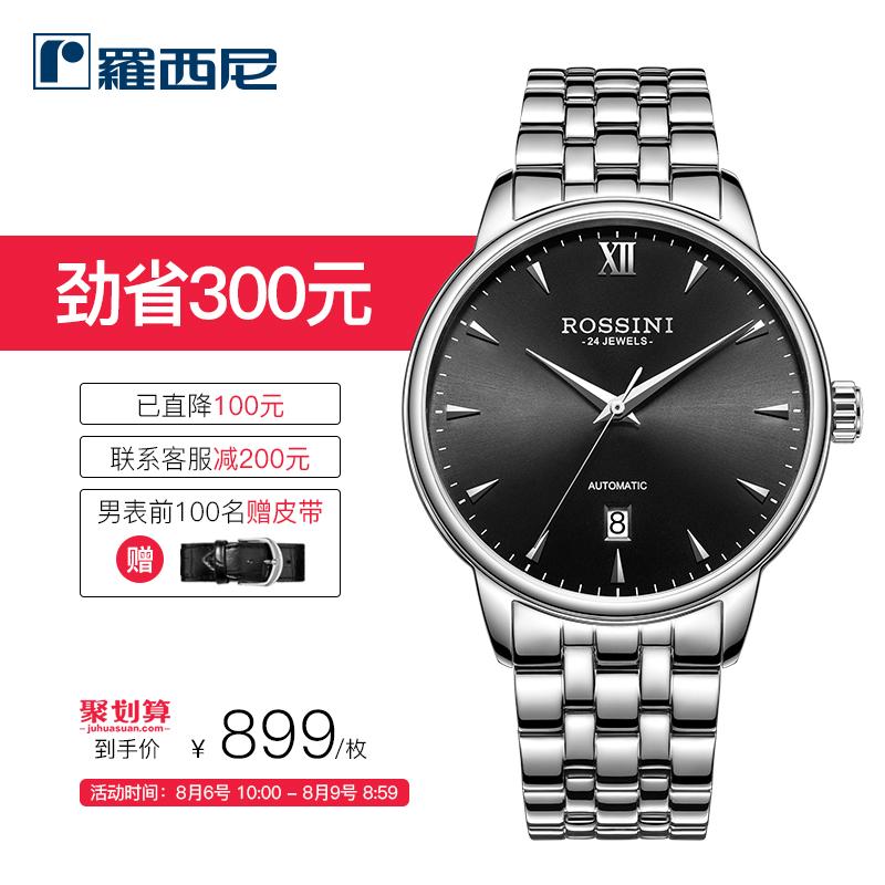 新款罗西尼手表男自动机械手表617773精钢防水商务休闲潮流男表