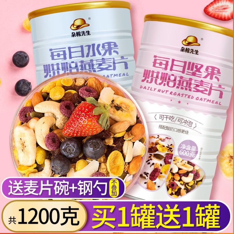 杂粮先生坚果水果燕麦片即食早餐速食无脱脂干吃麦片懒人代餐食品券后39.90元