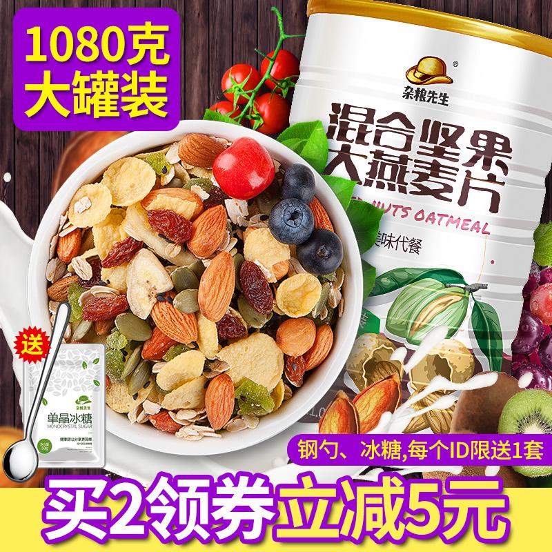 杂粮先生 水果坚果燕麦片1080g 即食冲饮谷物 营养早餐食品燕麦片