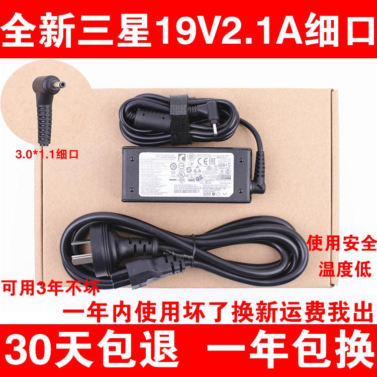 三星电源适配器19V2.1A笔记本电脑充电器905s3g 530u3c细口535u3c