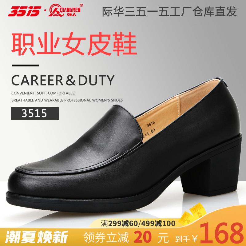 强人3515女式粗跟真皮皮鞋职业女鞋