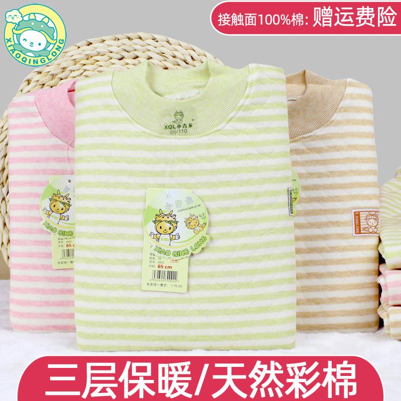 小青龙儿童彩棉加厚保暖内衣套装宝宝纯棉男童秋衣婴儿女童睡衣冬