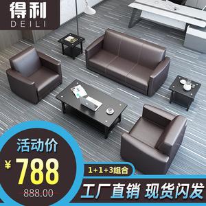 办公真皮沙发简约现代小户型三人位接待商务办公室茶几组合套装