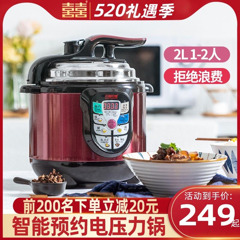 双喜电压力锅家用智能2L/3L电饭煲小型煮饭1-2-3人智能预约电饭锅