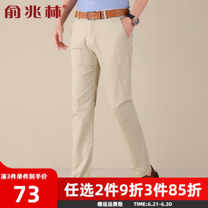俞兆林中年男裤爸爸长裤男士休闲裤夏季纯棉裤子男士宽松直筒西裤