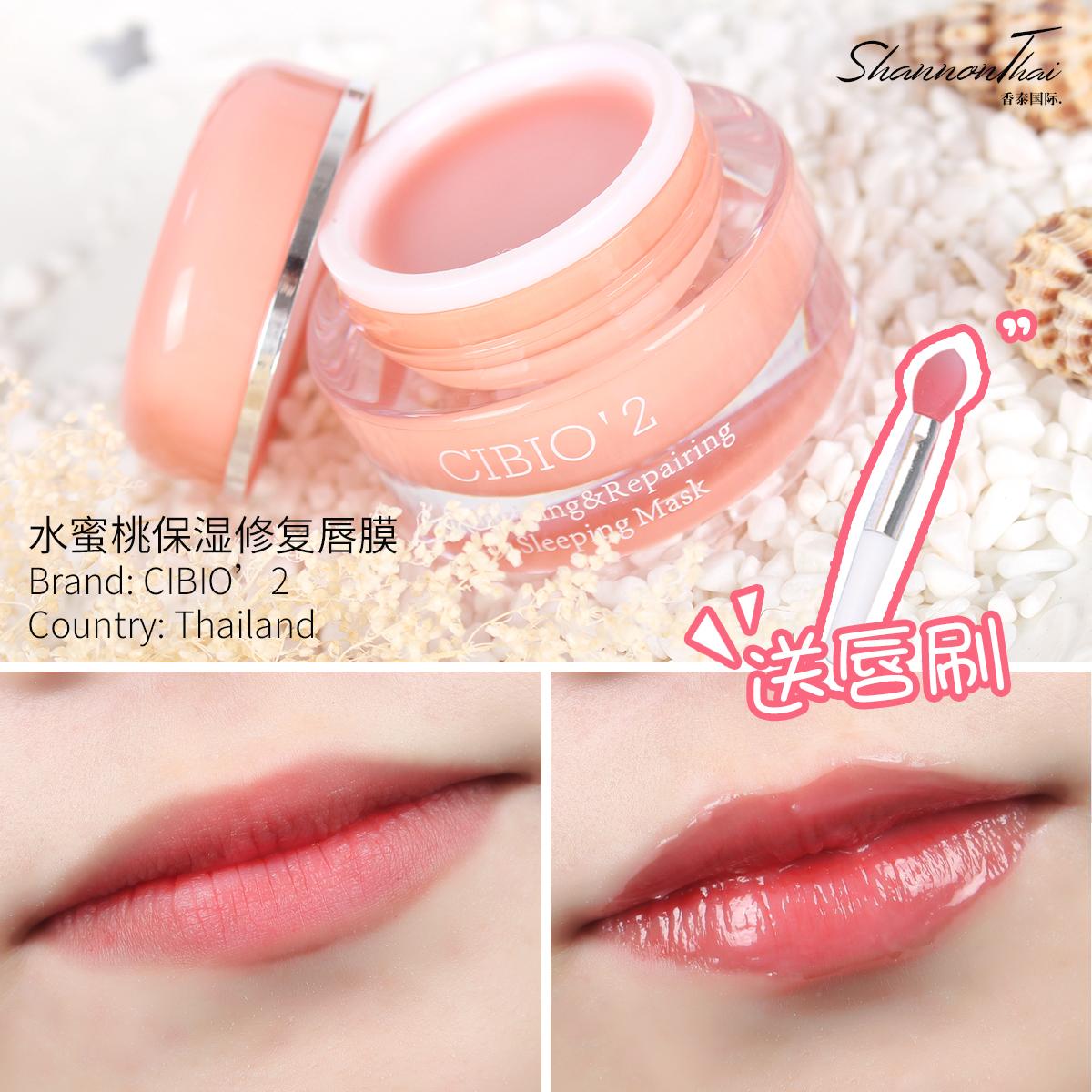Таиланд CIBIO'2 губа мембрана персик свет из губа зерна пополнение идти мертвый кожа пополнение увлажняющий увлажняющий противо сухой трещина