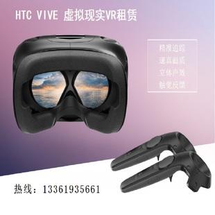 上海出租租赁HTC-VIVE虚拟现实VR游戏设备年会活动展示