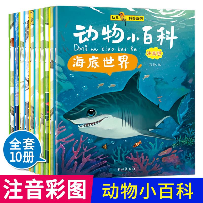 动物小百科全书全套10册注音版 0-3-6-12岁幼儿园幼儿科普绘本 小学生一年级课外阅读书籍带拼音故事书 二年级课外书必读儿童读物