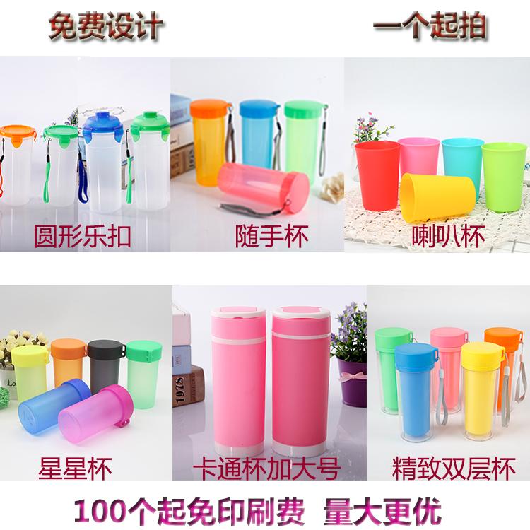Производители пользовательские рекламные чашки пластиковые чашки пользовательские двухслойный чашечка новая коллекция Подарочные чашки могут быть напечатаны на чашке слово logo
