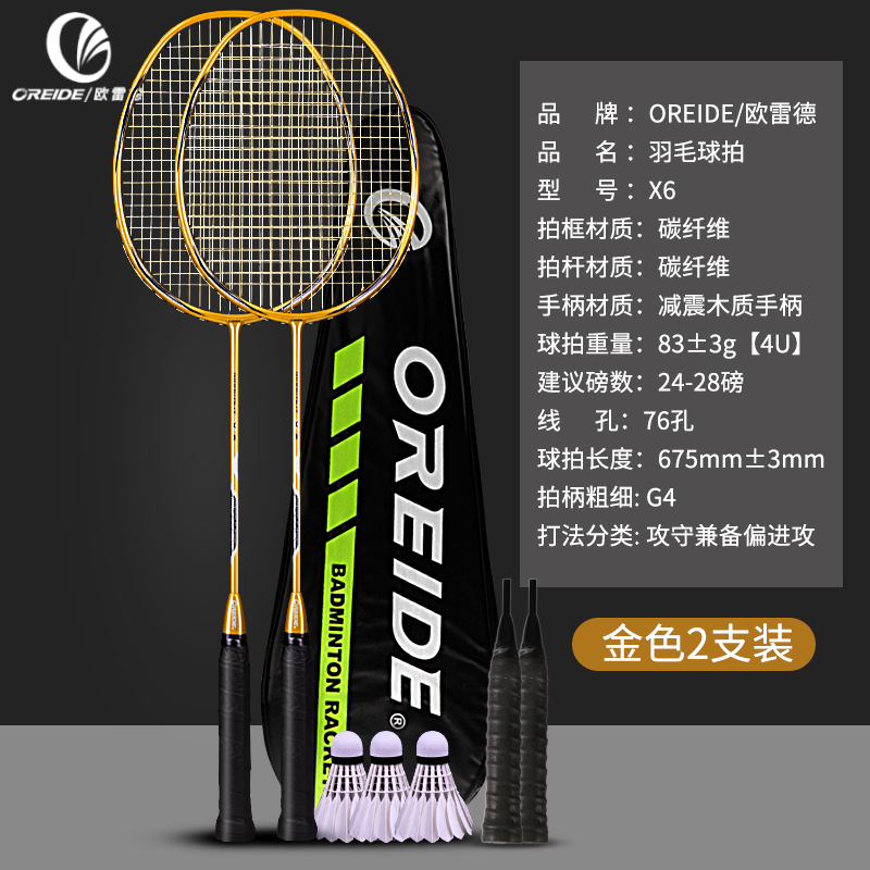 欧雷德正品羽毛球拍X6单双拍全碳素训练拍套装进攻耐用双打成人拍12-03新券