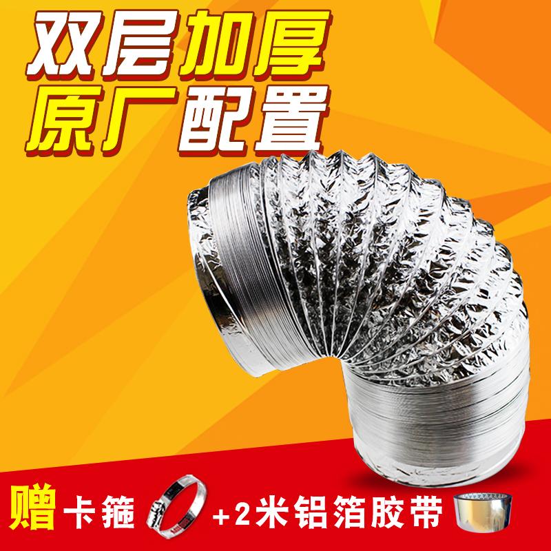 厨房抽油烟机排烟管 吸油烟机铝箔伸缩烟管道 排气管160风管配件