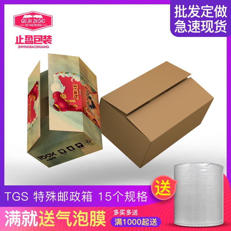 鞋盒子纸盒包装盒TGS鞋盒纸箱定制做瓦楞纸板箱快递打包发货批发