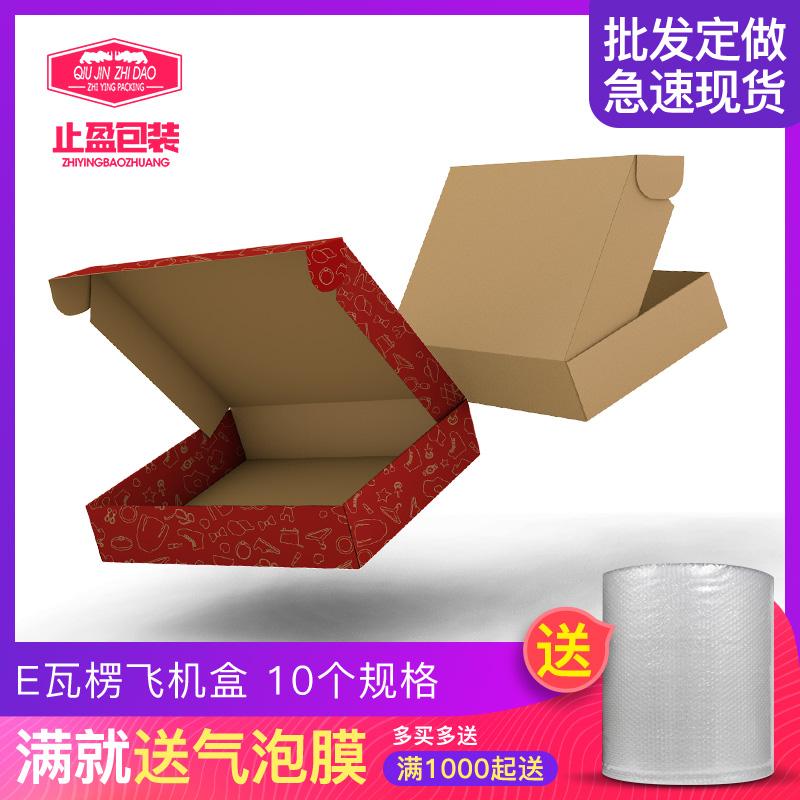 止盈包装纸箱定做纸盒包装盒 快递纸箱 瓦楞纸板箱子 飞机盒