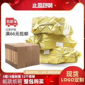 止盈整包批发纸箱子硬纸箱定做瓦楞纸箱快递包装淘宝打包纸箱搬家图片
