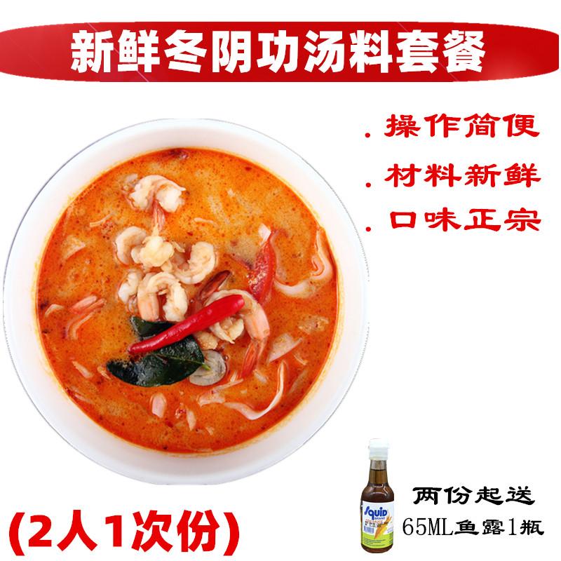 包邮  泰式冬阴功汤料套餐 新鲜冬荫功酸辣海鲜汤酱料 1次份