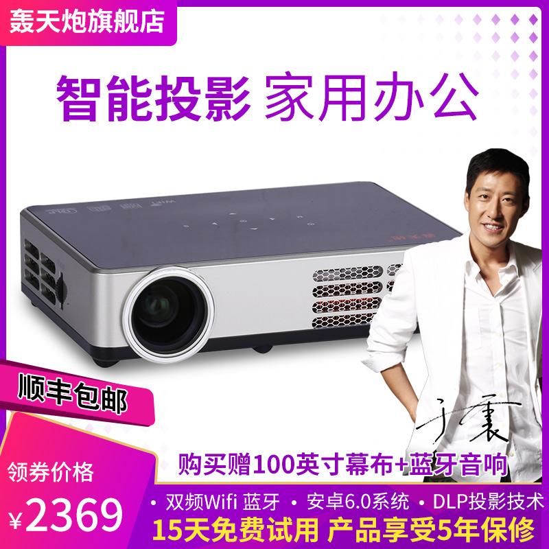 限500张券轰天炮dlp600w 家用高清无线wifi投影仪 微型电脑影院手机投影机