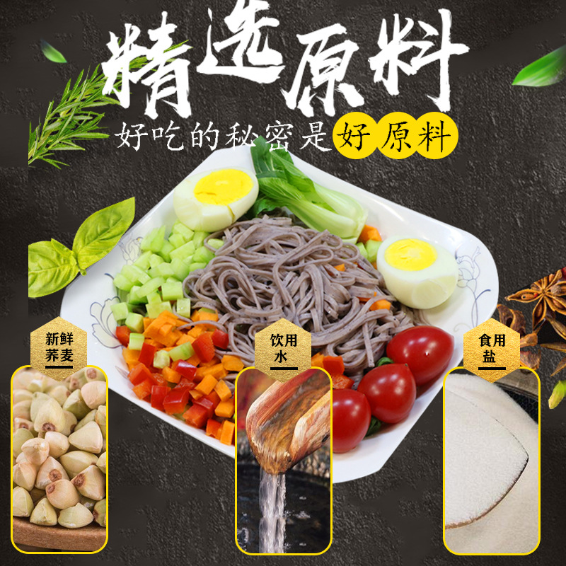 Noodles buckwheat flour pure buckwheat flour substitute meal full belly noodles staple food instant defatted barrel fragrance convenient