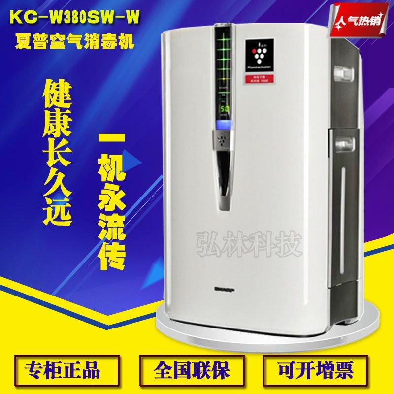 [弘林科技空气净化,氧吧]现货夏普空气净化器消毒机KC-W38月销量0件仅售1680元