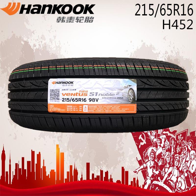 21年ハンコックタイヤ215/65 R 16 H 452は日産?ローグ奇駿マツダに適合しています。