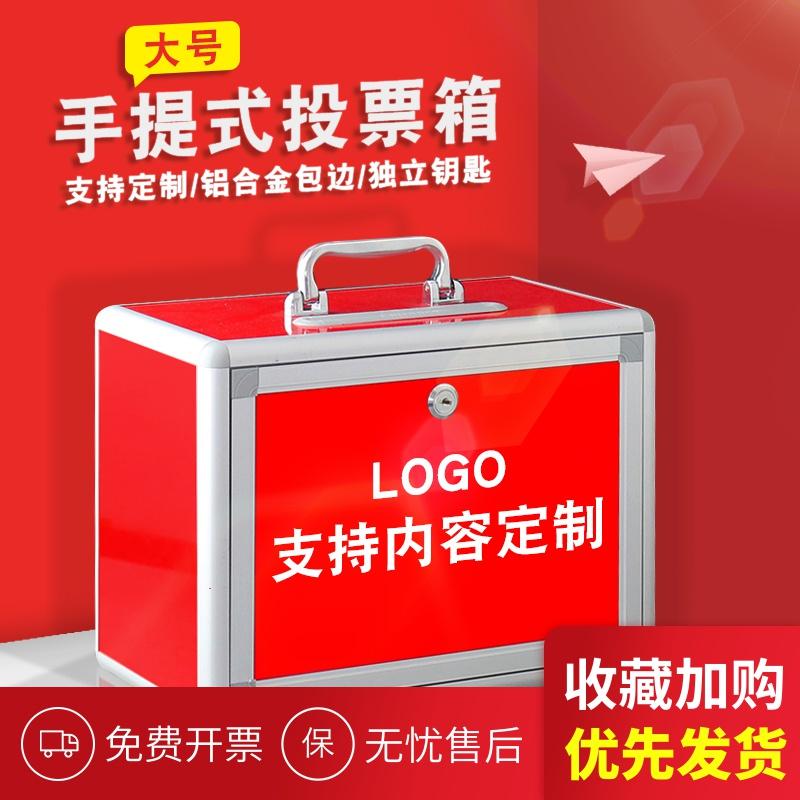 手提式意见箱中纤高密度板全红爱心箱便民服务箱 功德箱 空白可定制 铝合金包边铝合金箱子手提 手提箱子收纳